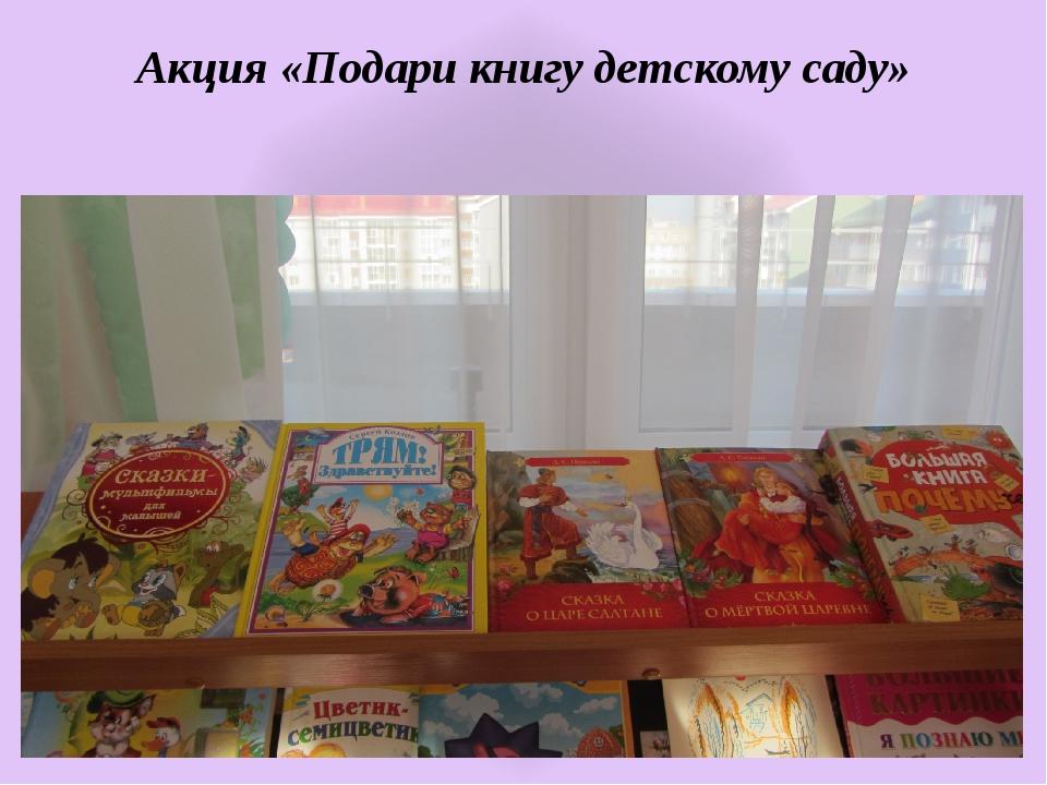 Акция «Подари книгу детскому саду»
