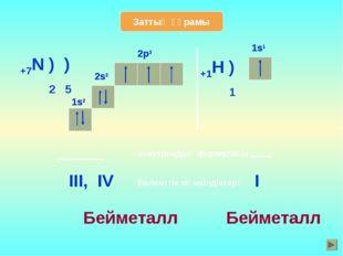 Заттың құрамы +7N ) ) 2 5 2s2 2p3 электрондық формуласы 2s2 1s2 1s2 2p3 Вален