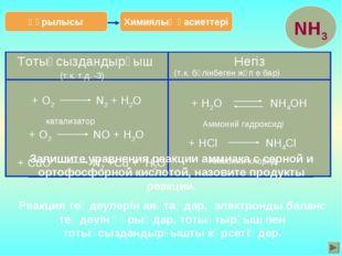 Химиялық қасиеттері Құрылысы (т.к. т.д. -3) (т.к. бөлінбеген жұп е бар) Реакц