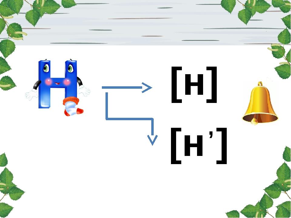 [н] [н ] ,
