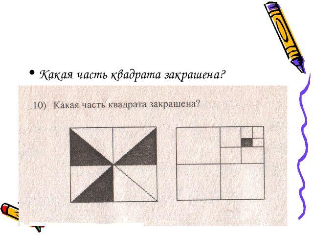 Какая часть квадрата закрашена?