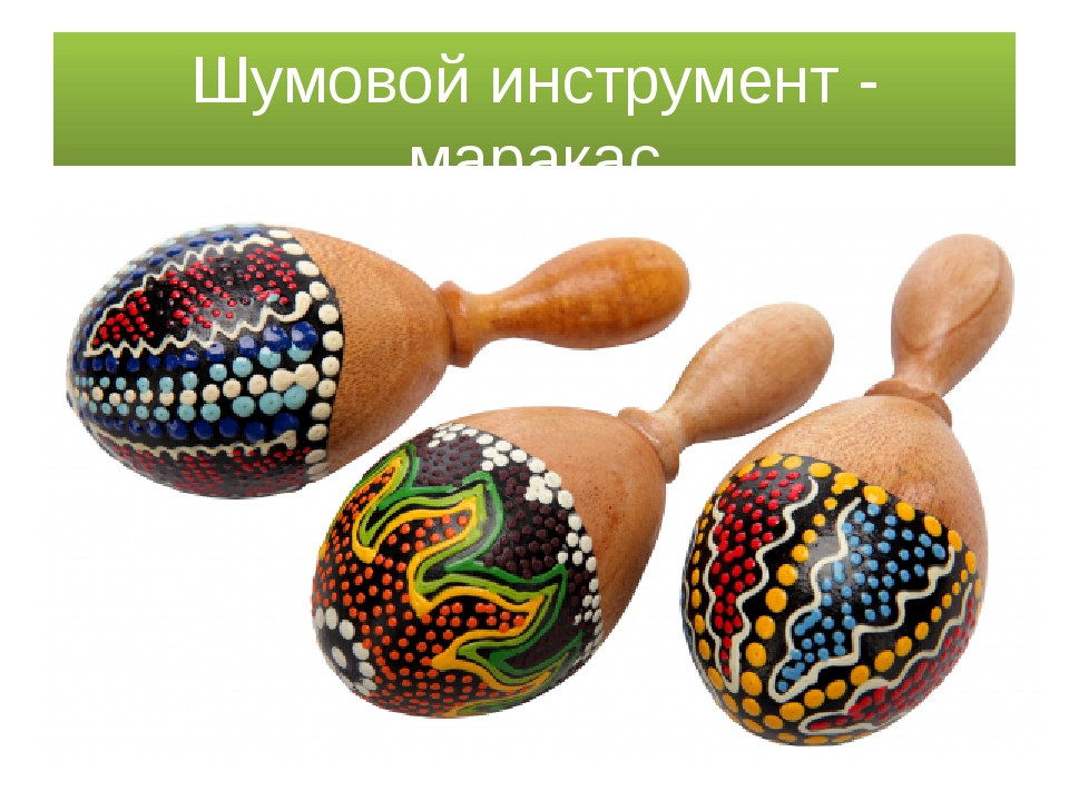 Шумовой инструмент - маракас