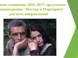 """Итоговое сочинение 2016-2017: аргументы по произведению """"Мастер и Маргарита"""""""