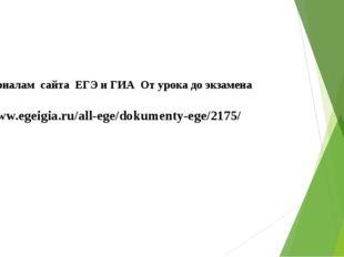 По материалам сайта ЕГЭ и ГИА От урока до экзамена http://www.egeigia.ru/all-