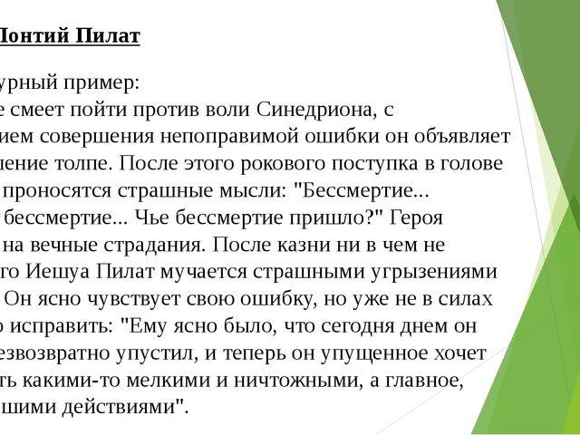 Герои: Понтий Пилат Литературный пример: Пилат не смеет пойти против воли Син...