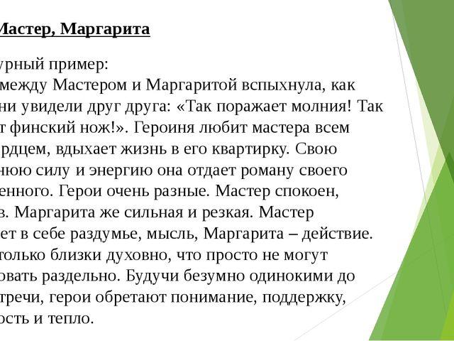 Герои: Мастер, Маргарита Литературный пример: Любовь между Мастером и Маргари...