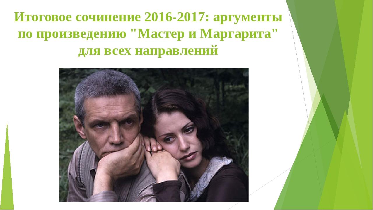 """Итоговое сочинение 2016-2017: аргументы по произведению """"Мастер и Маргарита""""..."""