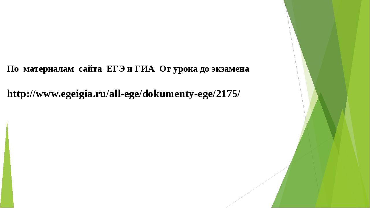 По материалам сайта ЕГЭ и ГИА От урока до экзамена http://www.egeigia.ru/all-...