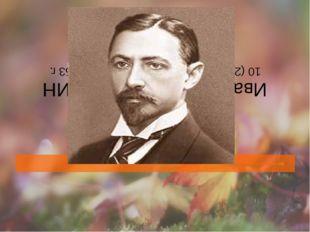 Иван Алексеевич БУНИН 10 (22) октября 1870 г.-8 ноября 1953 г.