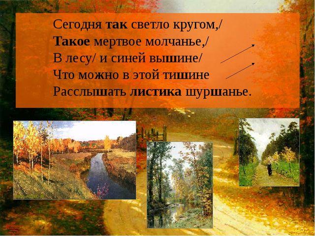 Сегодня так светло кругом,/ Такое мертвое молчанье,/ В лесу/ и синей вышине/...