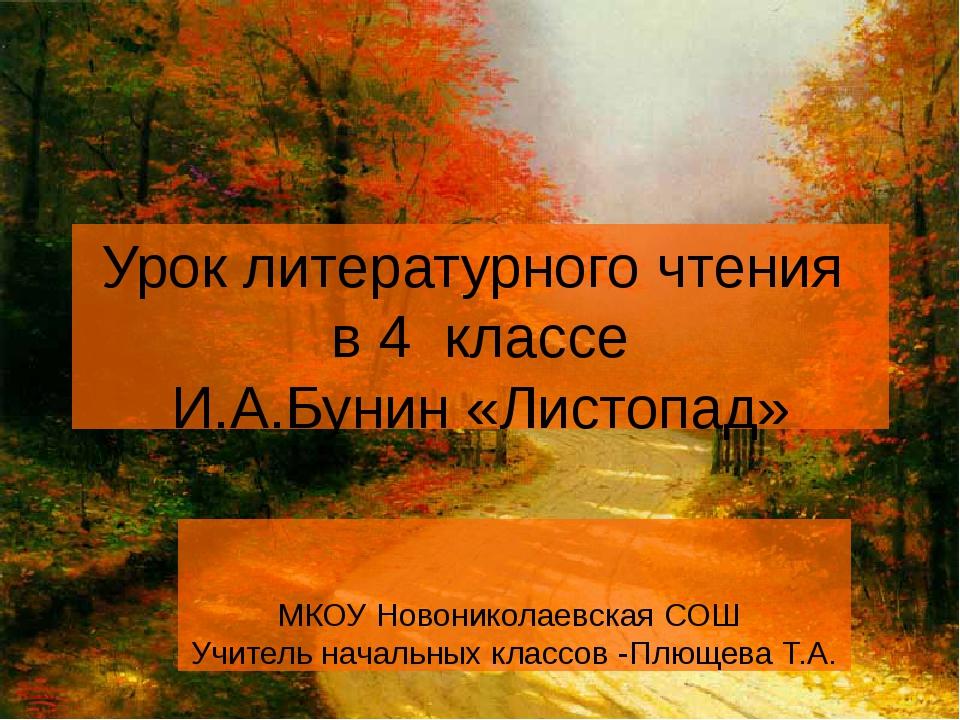 Урок литературного чтения в 4 классе И.А.Бунин «Листопад» МКОУ Новониколаевск...