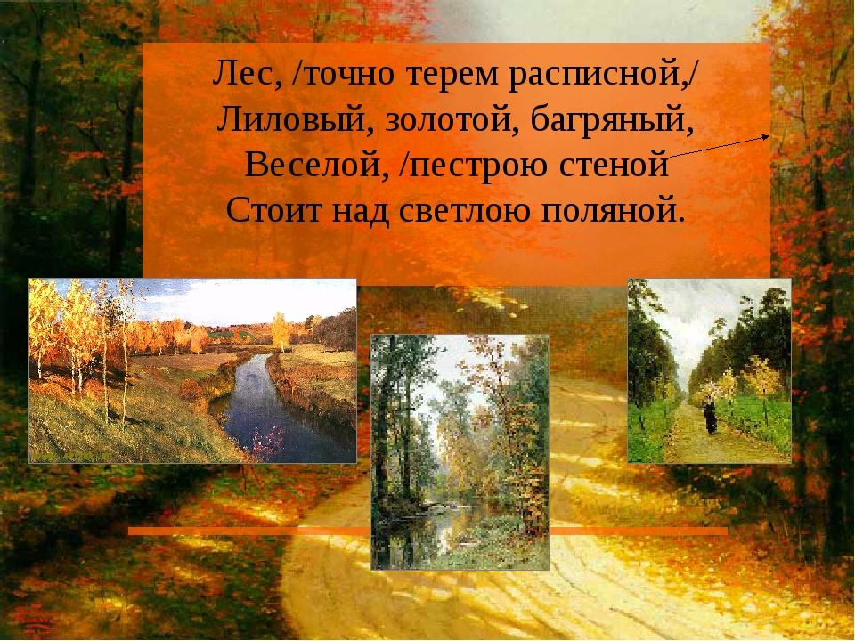 Лес, /точно терем расписной,/ Лиловый, золотой, багряный, Веселой, /пестрою с...
