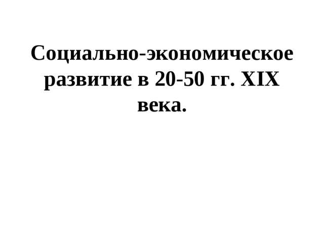 Презентация по истории России класс Социально экономическое  Социально экономическое развитие в 20 50 гг xix века