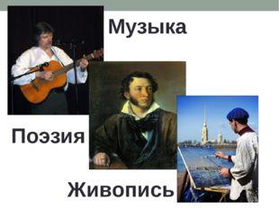 Музыка Поэзия Живопись