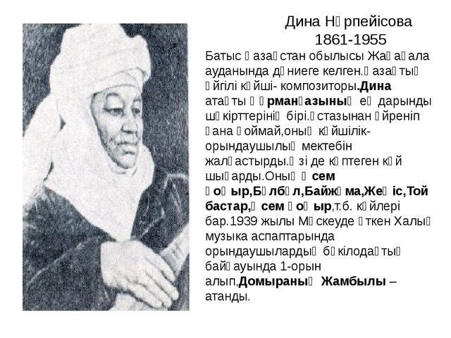 Дина Нұрпейісова 1861-1955 Батыс Қазақстан обылысы Жаңақала ауданында дүниег...
