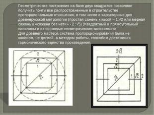 Геометрические построения на базе двух квадратов позволяют получить почти все