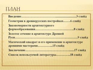 Введение……………………………...........................3 слайд Геометрия в древнерусск