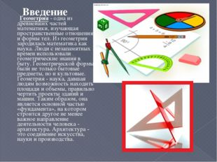 Геометрия - одна из древнейших частей математики, изучающая пространственные