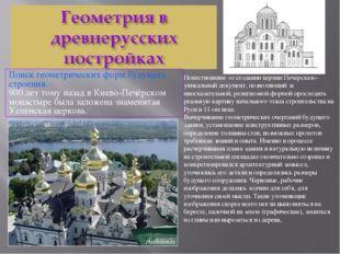 Поиск геометрических форм будущего строения. 900 лет тому назад в Киево-Печёр