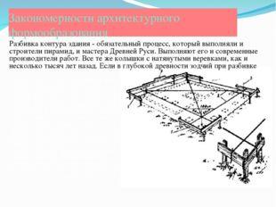Закономерности архитектурного формообразования плана на участке продолжал тво
