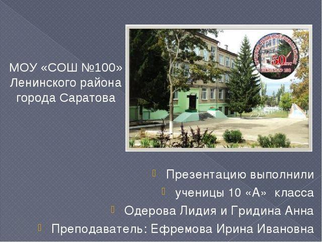 Презентацию выполнили ученицы 10 «А» класса Одерова Лидия и Гридина Анна Преп...