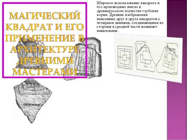 Широкое использование квадрата и его производных имело в древнерусском зодчес...