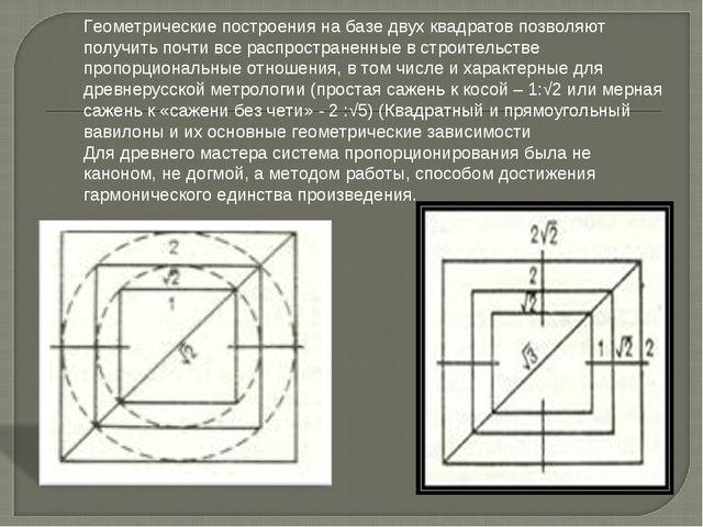 Геометрические построения на базе двух квадратов позволяют получить почти все...