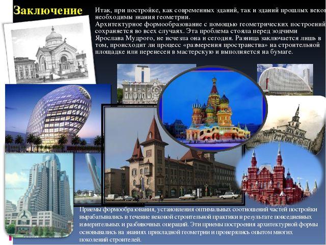 Заключение Итак, при постройке, как современных зданий, так и зданий прошлых...