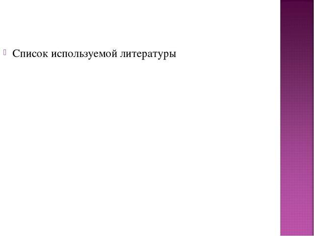 Список используемой литературы 1) Аксенова М. «Энциклопедия для детей Аванта+...