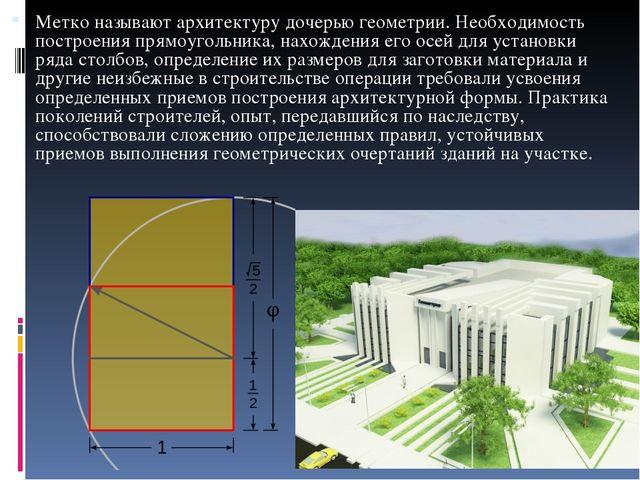 Метко называют архитектуру дочерью геометрии. Необходимость построения прямоу...