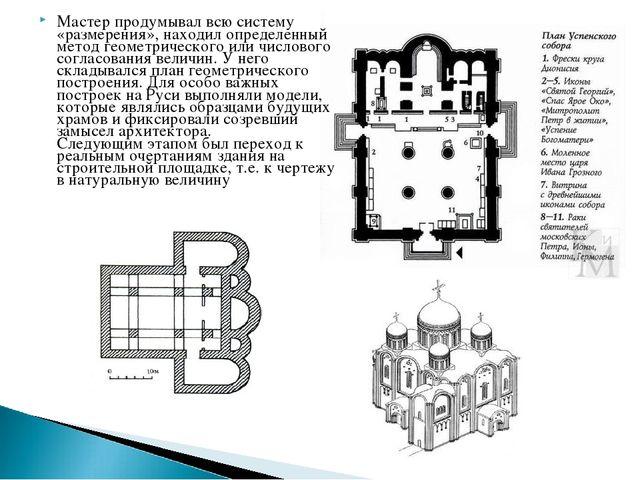 Мастер продумывал всю систему «размерения», находил определенный метод геомет...