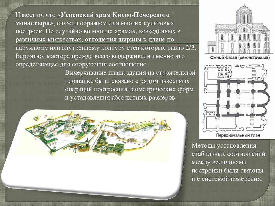 Вычерчивание плана здания на строительной площадке было связано с рядом извес...