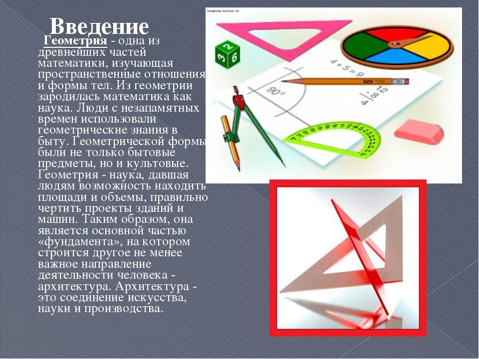 Геометрия - одна из древнейших частей математики, изучающая пространственные...