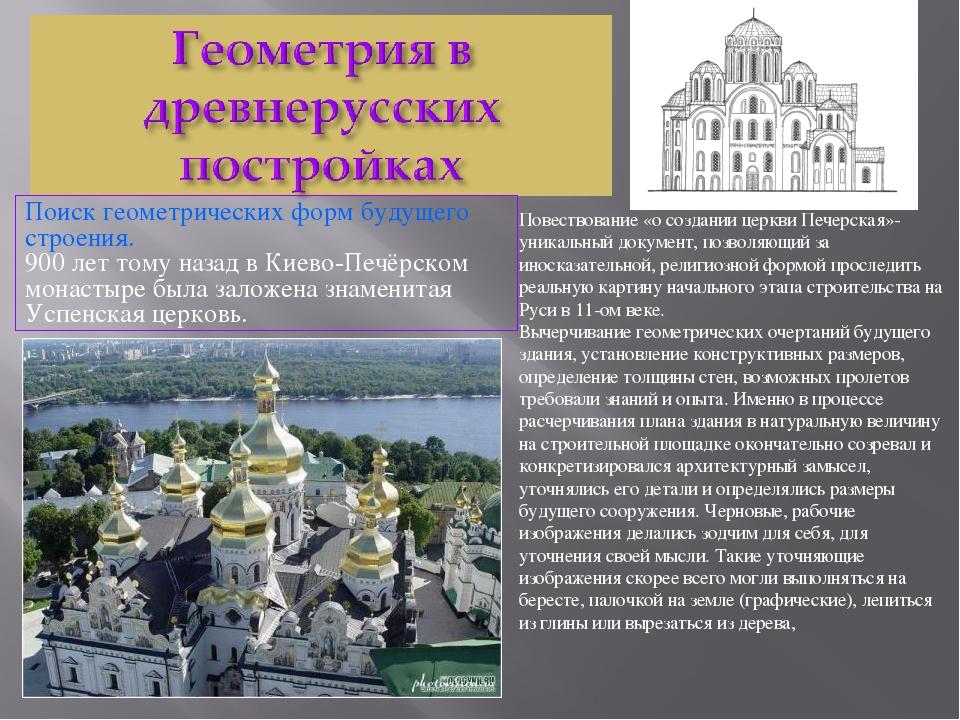 Поиск геометрических форм будущего строения. 900 лет тому назад в Киево-Печёр...
