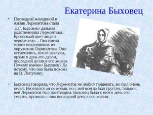 Екатерина Быховец Последней женщиной в жизни Лермонтова стала Е.Г. Быховец- д