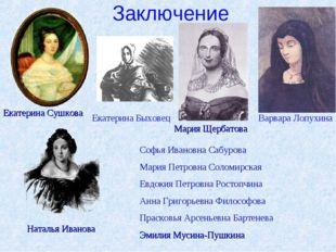 Заключение Мария Щербатова Екатерина Быховец Екатерина Сушкова Наталья Иванов