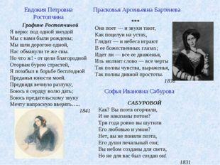 Софья Ивановна Сабурова Евдокия Петровна Ростопчина Графине Ростопчиной Я вер