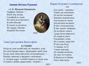 Эмилия Мусина-Пушкина Мария Петровна Соломирская Анна Григорьевна Философова