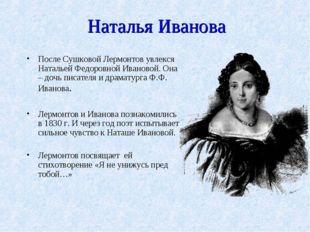 Наталья Иванова После Сушковой Лермонтов увлекся Натальей Федоровной Ивановой