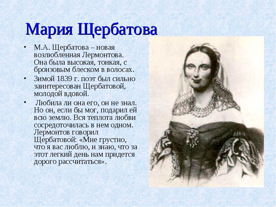 Мария Щербатова М.А. Щербатова – новая возлюбленная Лермонтова. Она была высо...