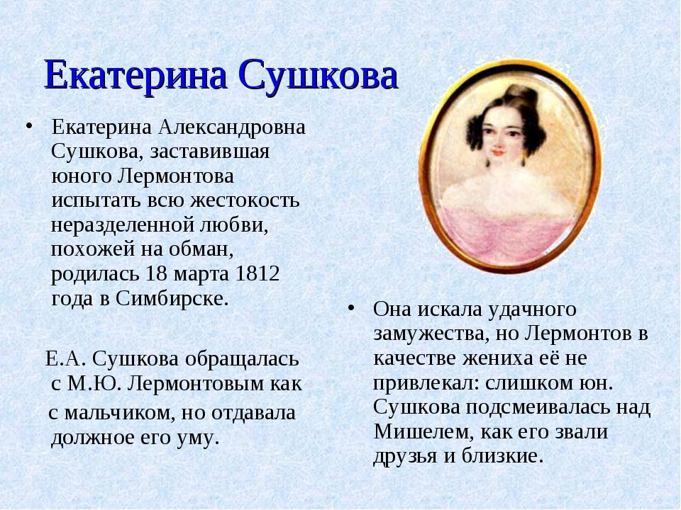 Екатерина Александровна Сушкова, заставившая юного Лермонтова испытать всю же...