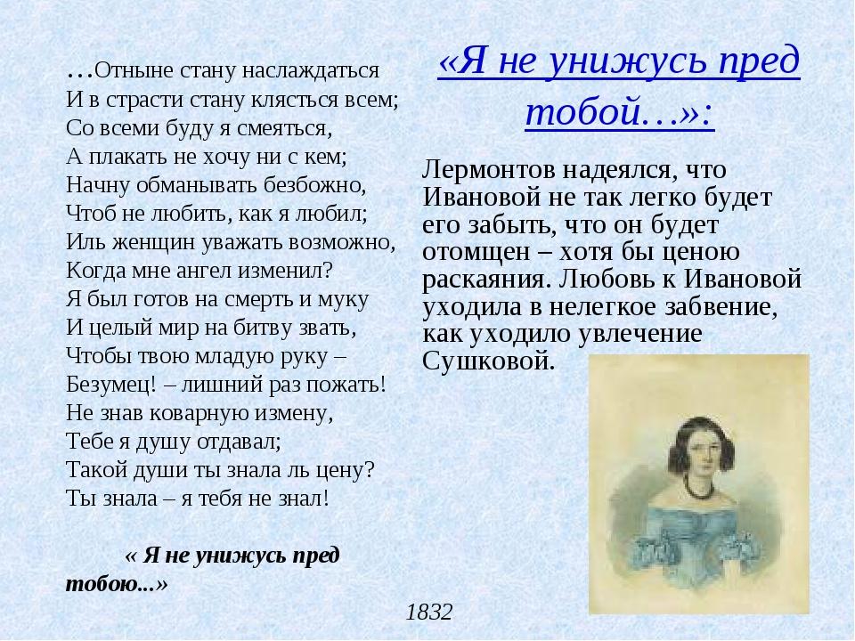 «Я не унижусь пред тобой…»: Лермонтов надеялся, что Ивановой не так легко буд...