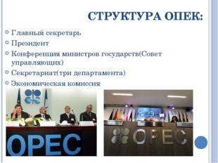 СТРУКТУРА ОПЕК: Главный секретарь Президент Конференция министров государств(