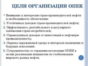 ЦЕЛИ ОРГАНИЗАЦИИ ОПЕК Внимание к интересам стран-производителей нефти и необх