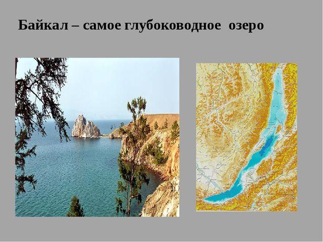 Байкал – самое глубоководное озеро