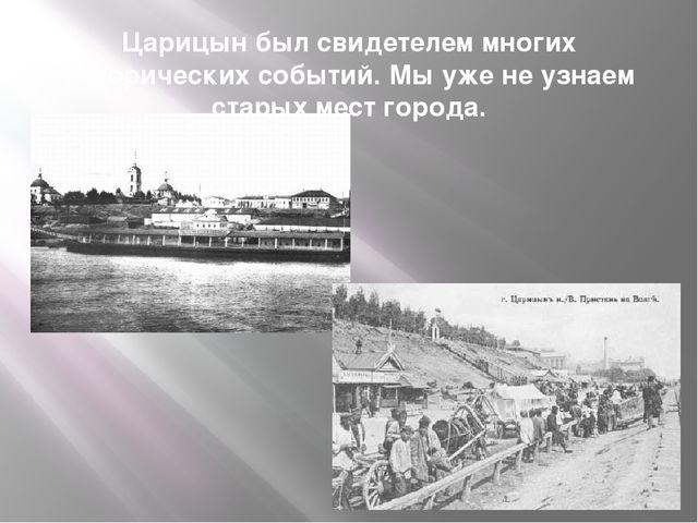 Царицын был свидетелем многих исторических событий. Мы уже не узнаем старых м...