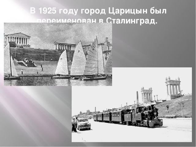 В 1925 году город Царицын был переименован в Сталинград.