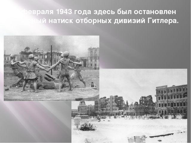 2 февраля 1943 года здесь был остановлен бешеный натиск отборных дивизий Гитл...