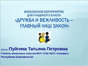 Автор: Пуйгина Татьяна Петровна Учитель начальных классов МОУ СОШ №23 г.Салав