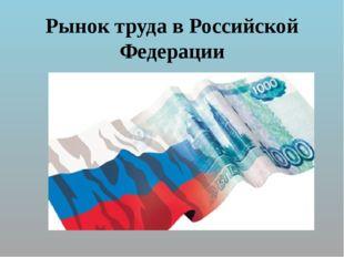 Рынок труда в Российской Федерации